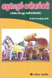 Ezhuperum Vallalgal (Kadaiyezhu Vallalgal) - எழுபெரும் வள்ளல்கள் (கடையெழு வள்ளல்கள்)