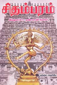 Tamil book Chidambaram