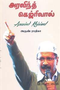Aravind Kejriwal - அரவிந்த் கெஜ்ரிவால்