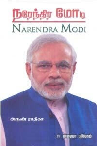 Narendra Modi - நரேந்திர மோடி