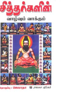 Tamil book Sithargalin Vaalvum Vaakkum