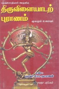 Tamil book Thiruvilaiyadar Puranam Moolamum Uraiyum