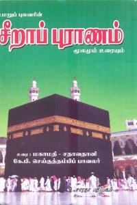 Tamil book Umaru Pulavarin Seeraa Puranam Moolamum Uraiyum