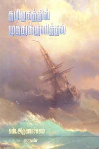 Tamil book Tamilagathil Muthukulithal