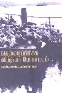 Tamil book Thenafrica Indiyar Poraattam