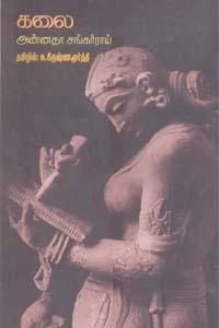 Tamil book Kalai