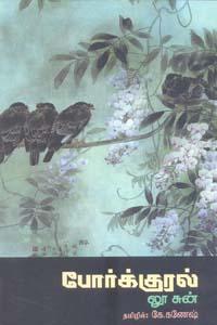 Tamil book Poarkural
