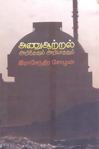 Anu Aatral Arinthathum Ariyathathum - அணு ஆற்றல் அறிந்ததும் அறியாததும்