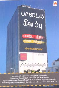 Pattaiya Kilappu (Brand Patriya Grand Arimugam) - பட்டைய கிளப்பு (ப்ராண்ட் பற்றிய க்ராண்ட் அறிமுகம்)