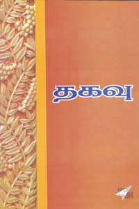 Thagavu - தகவு