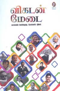 Tamil book Vikatan Medai (Vasagargalin Kelvigalukku ,Prabalangalin Pathilgal)