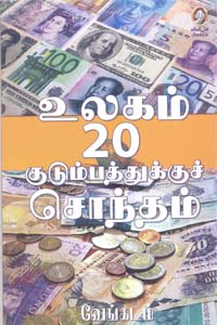 Ulagam 20 Kudumbathukku Sontham - உலகம் 20 குடும்பத்துக்குச் சொந்தம்