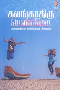 Kalangathiru Penne (Pengalukaana Prachanaigalum Theervugalum) - கலங்காதிரு பெண்ணே (பெண்களுக்கான பிரச்சினைகளும் தீர்வுகளும்)