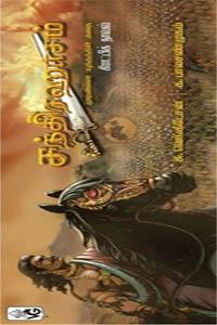 Tamil book Chandrahaasam : Mudivilla Yudhathin Kadhai (Tamil Graphic Naaval)