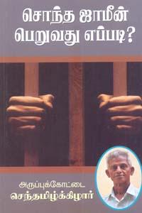 Tamil book Sontha Jaamin Peruvathu Eppadi?