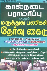 Tamil book Kaalnadai Paramarippu Matrum Maruthuva Panigal Thervu Guide
