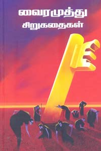 Tamil book Vairamuthu Siru Kathaigal