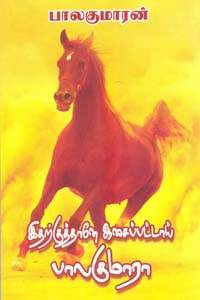 Tamil book Itharkuthane Aasaipattai Balakumara