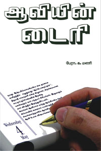 Tamil book Aaviyin Diary