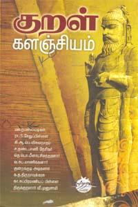 Kural kalanjiyam - குறள் களஞ்சியம்