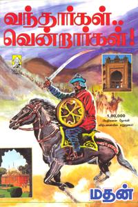 Tamil book Vandhargal Vendrargal