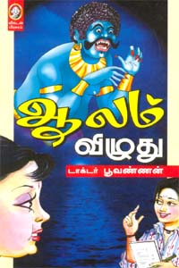 Aalam Viluthu - ஆலம் விழுது