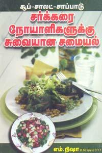 Tamil book Soup Salad Saapaadu sarkarai Noyaaligalukku Suvaiyana Samayal