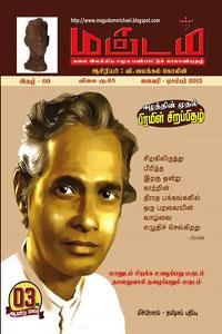 Tamil book Makudam - Pramil Sirapithal