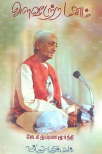 Tamil book Alaveedatra Manam