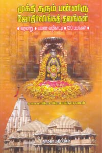 Mukti Tharum Panniru Jothirlinga Thalangal - முக்தி தரும் பன்னிரு ஜோதிர்லிங்கத் தலங்கள்