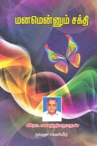 Tamil book Manamennum Shakthi
