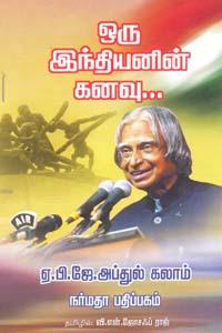 Tamil book Oru Indiyanin Kanavu..