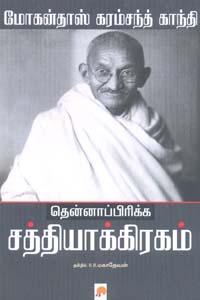 ThennaAfrica Satyagraham - தென்னாப்பிரிக்க சத்தியாக்கிரகம்