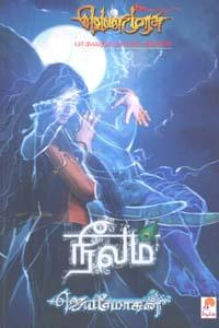 Tamil book Neelam ( Venmurasu Bhagavadham Novel Vadivil)