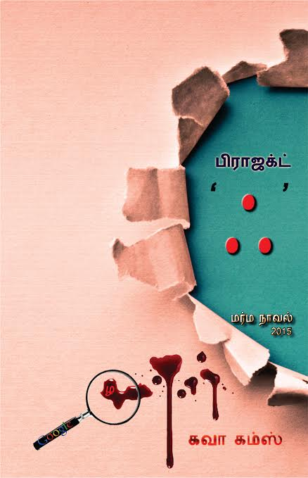 Tamil book Project ஃ :  Fiction novel