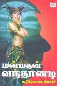 Manmathan Vandhaandi - மன்மதன் வந்தானடி