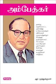 Ambedkar - அம்பேத்கர்