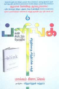 Tamil book Blink Kan Simittum Nokkil Sinthikaatha Sinthippin Shakthi