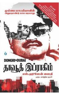 Tamil book Davut Ibrahim (Mumbai Maafiyavin Arubathaandu Kaala Varalaaru)