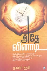 Tamil book Athe Vinaadi