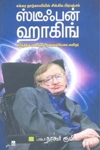 Stephen Hawking - ஸ்டீஃபன் ஹாகிங்