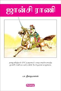 Jansi Rani - ஜான்சி ராணி