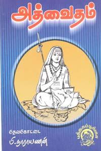 Advaidham - அத்வைதம்