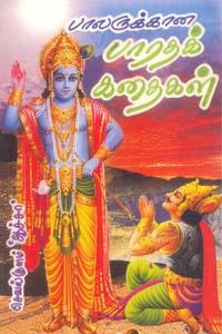 Balarukaana Bharatha Kathaigal - பாலருக்கான பாரதக் கதைகள்
