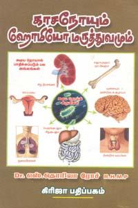 Kaasanoyum Homeo Maruthuvamum - காசநோயும் ஹோமியோ மருத்துவமும்