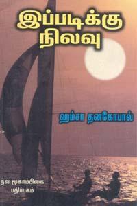 Ippadikku Nilavu - இப்படிக்கு நிலவு