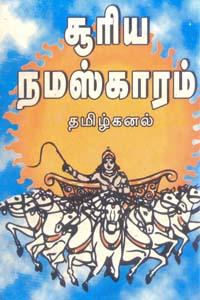 Tamil book Sooriya Namaskaram
