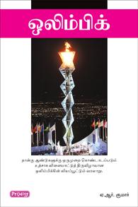 Olympic - ஒலிம்பிக்