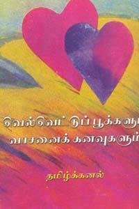 Velvettu Pookalum Vaasanai Kanavugalum - வெல்வெட்டுப் பூக்களும் வாசனைக் கனவுகளும்