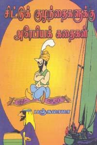 Tamil book Sittu Kulanthaigalukku Arabiya Kathaigal